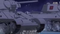 [天才战车少女][喀秋莎]高清_标清