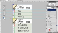 【第九课】淘宝店铺首页装修-左侧分类系统模块设计