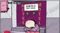 邪恶动漫漫画:女大