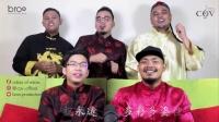大马组合 阿卡贝拉式粤语版 新年歌