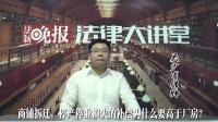 商铺拆迁时停产停业损失的补偿为什么要高于厂房,企业拆迁100问,吴少博律师