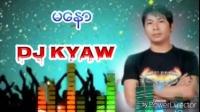 myanmar song မေနာ သခ်င္ DJ Kyaw 2017