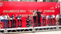 西宁虎台地区新春联谊会:男女二重唱《我们的中国梦》
