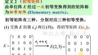 徐小湛《线性代数》 第27讲 初等矩阵