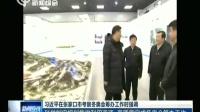习近平在张家口考察冬奥会筹办工作时强调 21点新闻夜线 20170123