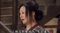 武林外传-佟湘玉为不让白展堂走说他们已拜过天地,白展堂娘说那就快洞房吧