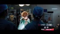 1月28日22点档环球影院《超体》精彩预告