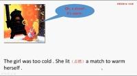 三年级英语卖火柴的小女孩  广益郭桂林