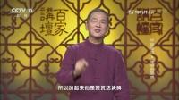 中华家训6误读的聪明 百家讲坛 20170124 高清版