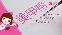 美甲大咖 双生之花滨崎步美甲图片