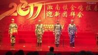 """淞南""""军营三句半""""17.1.23"""