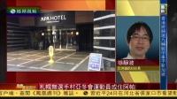 徐静波:日本旅游厅正在说服阿帕酒店撤书