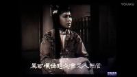曲剧电影《陈三两》张新芳-1959年