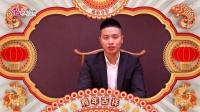 2017龙腾国际跆拳道联盟春节大拜年
