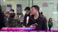 20170125乔振宇帅气现身长沙机场和媒体亲热互动