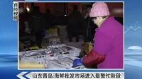 首都经济报道20170125山东青岛:海鲜批发市场进入最繁忙阶段 高清