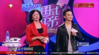中国式相亲 美女警花上台相亲寻爱_超清