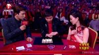 魔术《金鸡报喜腾飞新年》 王禹 安徽卫视春晚 170125