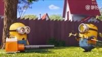 动画短片《修剪草坪的小黄人》
