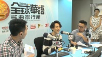 2016全球华语歌曲排行榜年度颁奖@917 Live影音互动直播室 (嘉宾:林宥嘉)