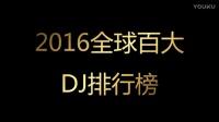 2016全球百大DJ排行榜(5)