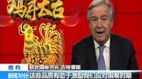 纽约:联合国秘书长向中国人民恭贺新春 170126
