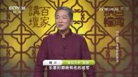 中华家训8 强者的意志 百家讲坛 20170126 高清版