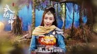 《武动乾坤》剧组新年送祝福 2017优酷全网独播