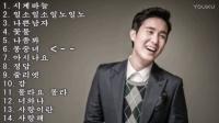 韩国歌曲 신유 노래모음 (14곡 연속듣기)