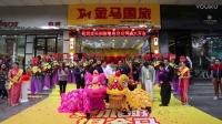 广州市金马国际旅行社有限公司肇庆分公司开业