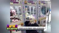 林更新玩老虎机俯身抠娃娃 网友:王思聪给你买