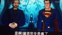 HISHE:超人:钢铁之躯