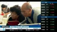 中创信泰投资基金管理(北京)有限公司 医保省内异地结算全面实现
