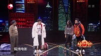 《拼助理》 乔杉&修睿&鄂博 东方卫视春晚 170128