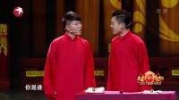 《咱不是腕兒》 盧鑫&張玉浩 東方衛視春晚 170128 1080P