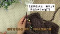 手工编织披肩花样图解d织毛线教程(61)d针织披肩篇幅
