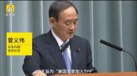 TPP群主发退群通知,日本还坚持?