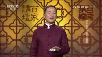 中华家训13读书的境界 百家讲坛 20170131 高清版