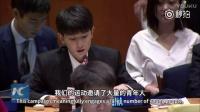 王源在联合国2017青年峰会发言(中英双语)