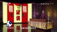 中华家训14做人的本分 百家讲坛 20170201 高清版