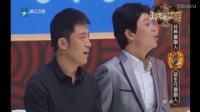 宋小宝春晚最新《王牌对王牌》白凯南 宋茜一起表演经典小品