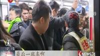 上海:虹桥火车站迎来返程大客流 东方大头条 170203