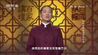 中华家训16 择友的标准 百家讲坛 20170203 高清版