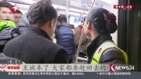 上海:虹桥火车站昨晚迎来返程大客流 东方新闻 170203