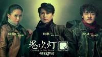 鬼吹灯之精绝古城电视剧未删减全集 第49集(原著有声小说)