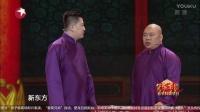 2017安徽卫视春节元宵联欢晚会相声《童年趣事》张鹤伦郎鹤炎