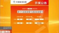 中国体育彩票开奖公告 20170204 新闻现场