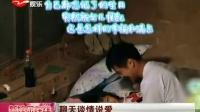 """和""""小情人""""过七夕 明星奶爸好幸福 SMG新娱乐在线 20140803 标清_标清"""