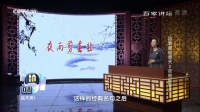 诗歌里的春天2夜雨剪春韭 百家讲坛 20170205 高清版