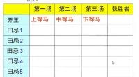 四年级数学赛马问题浙江郑时玲V3